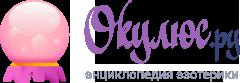 Логотип сайта ОКУЛЮС.РУ